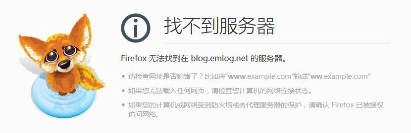 Emlog|国内知名博客系统Emlog全站瘫痪