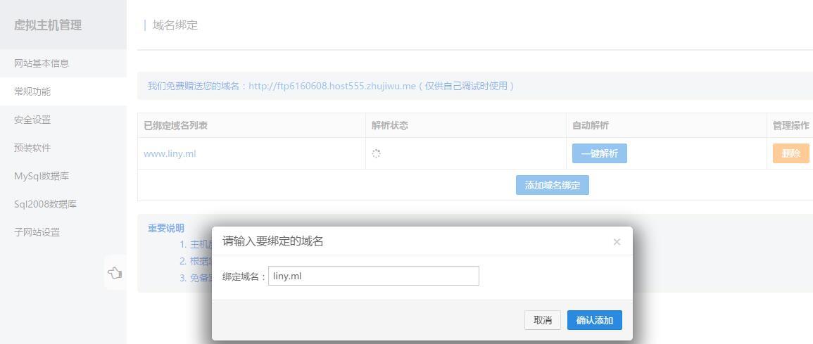 第一步:绑定域名